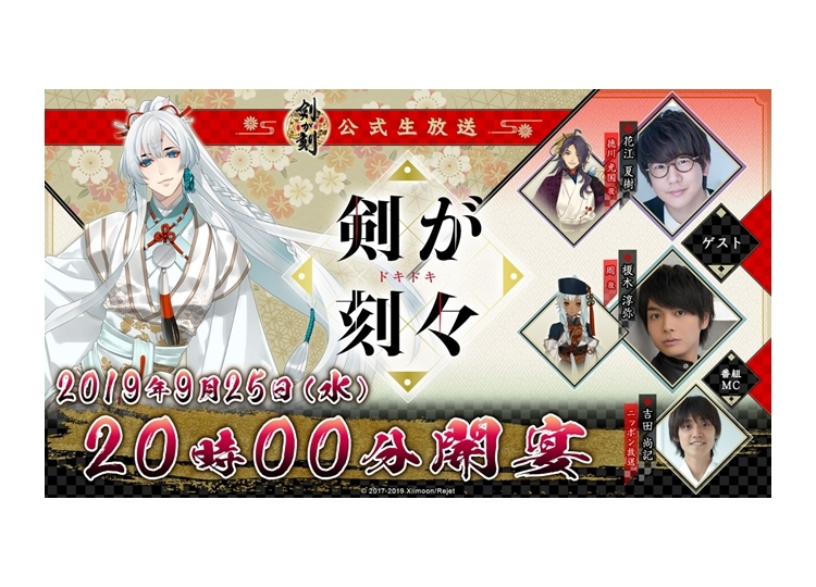 『剣が刻』第二回公式生放送9月25日20時より実施