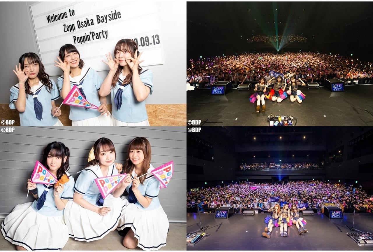 『バンドリ!』ポピパファンミーティング大阪・福岡公演公式レポート