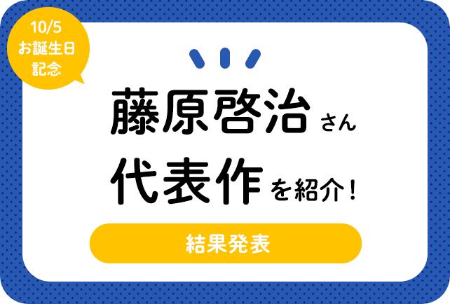 声優・藤原啓治さんお誕生日記念、アニメキャラクター代表作まとめ