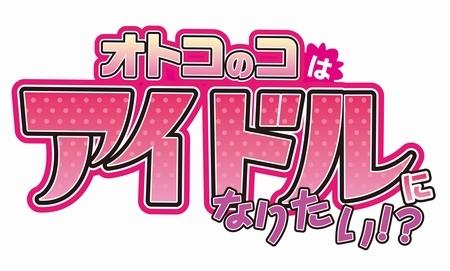 オトコのコはアイドルになりたい!?