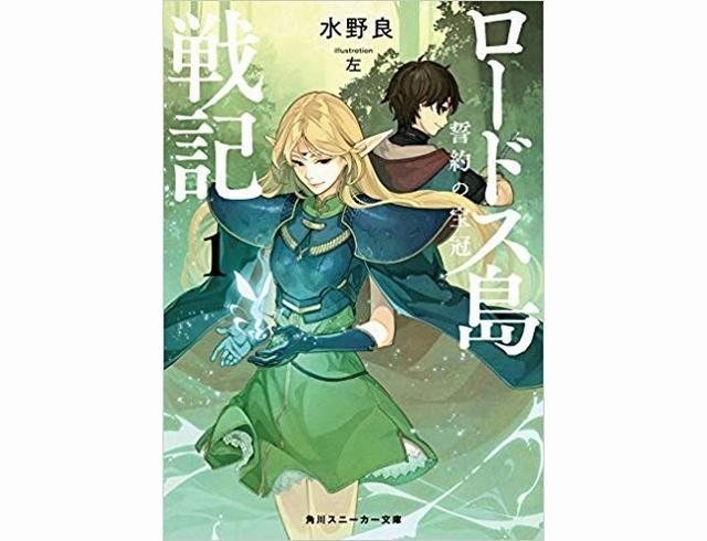 ロードス島戦記(新装版)|小説最新刊あらすじ・発売日まとめ