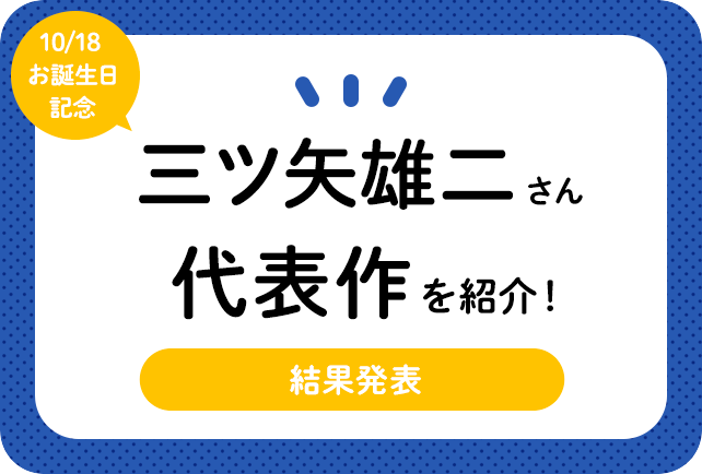 声優・三ツ矢雄二さんお誕生日記念、アニメキャラクター代表作まとめ