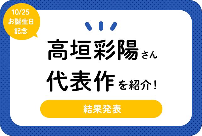 声優・高垣彩陽さん、アニメキャラクター代表作まとめ