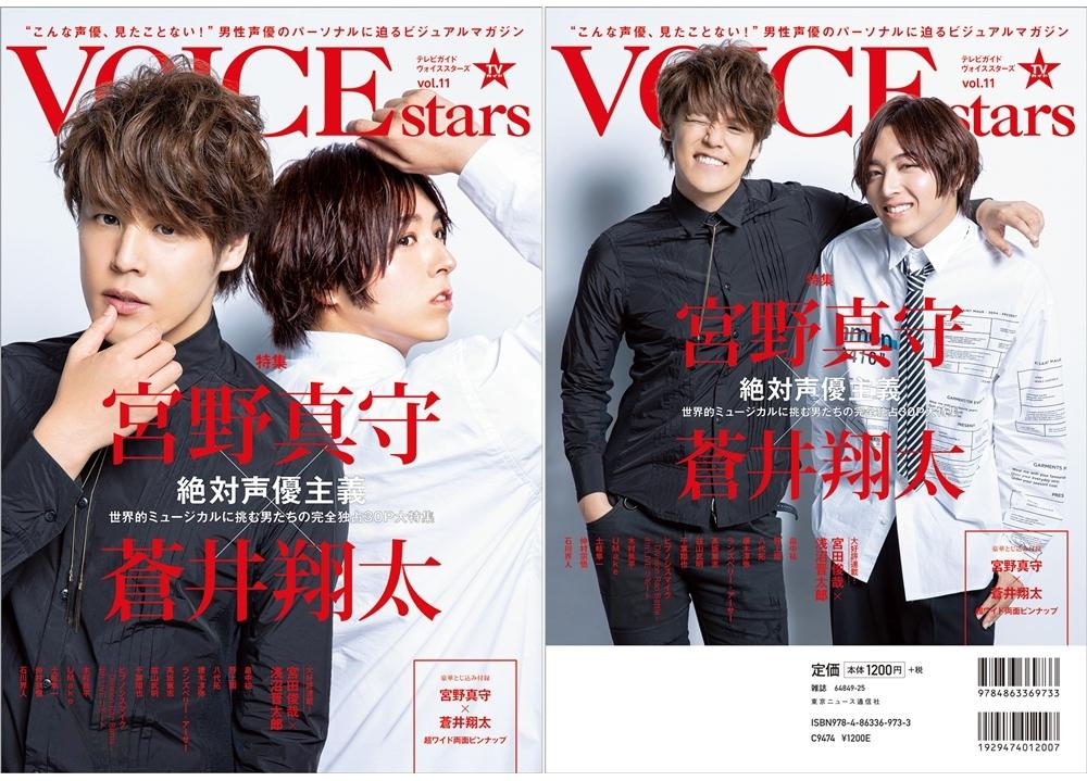 「TVガイドVOICE STARS」最新号より、宮野真守&蒼井翔太のW表紙を解禁!