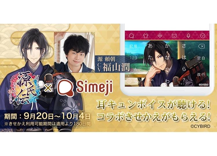 『イケメン源氏伝 あやかし恋えにし』と『Simeji』のコラボが実施