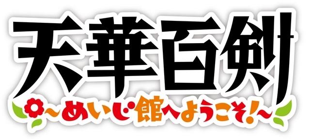 『天華百剣(てんかひゃっけん) 〜めいじ館へようこそ!〜』大野柚布子さん・高橋李依さんら声優5名による主題歌CDが11月20日発売決定! 10月よりラジオもスタート