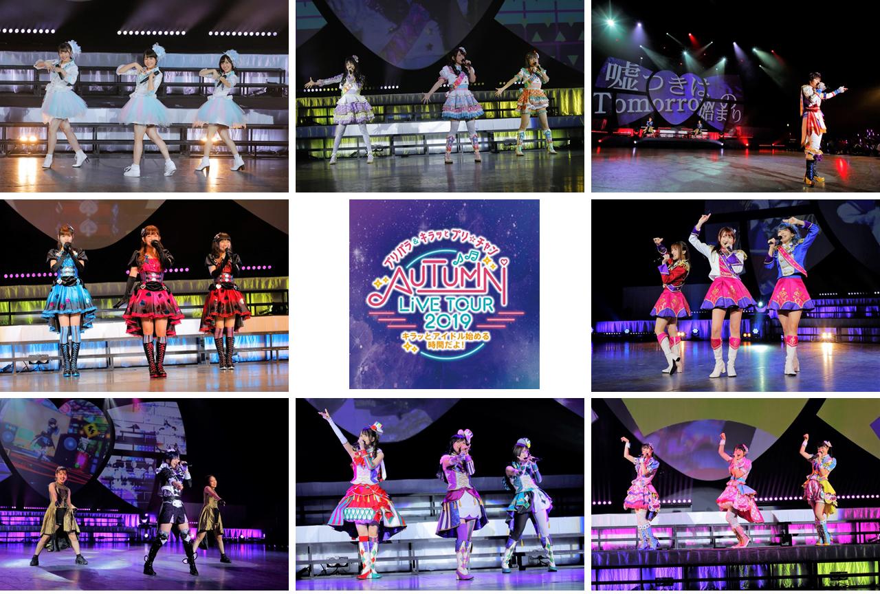 『プリパラ&キラッとプリ☆チャンAUTUMN LIVE TOUR 2019』東京公演レポート