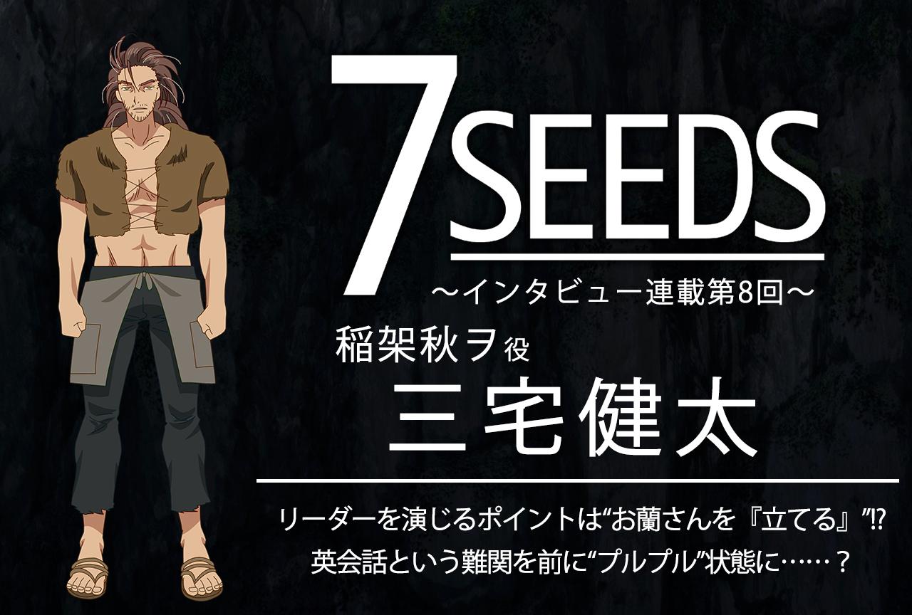 夏アニメ『7SEEDS』稲架秋ヲ役・三宅健太│声優インタビュー第8回