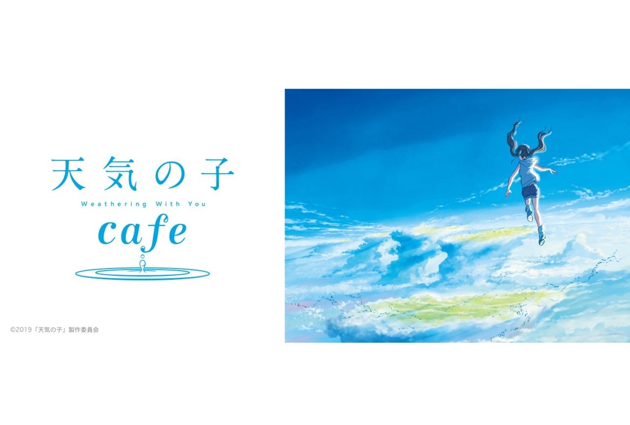 映画『天気の子』のコラボカフェが東京・大阪にて期間限定で開催