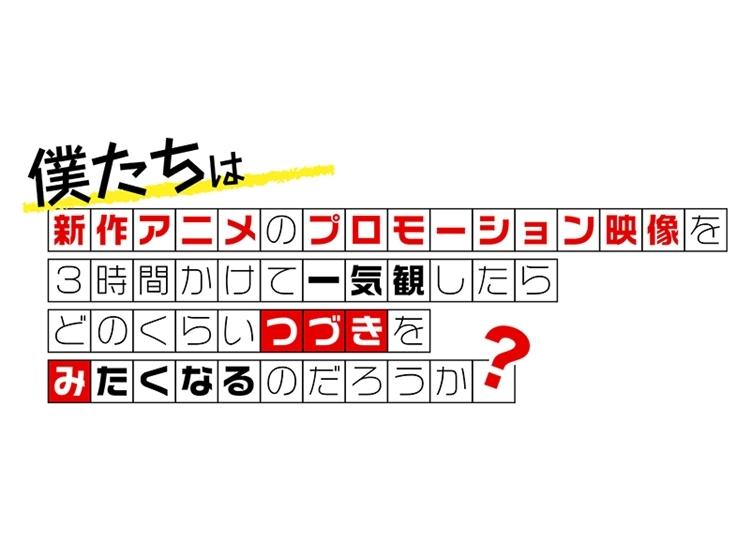 『つづきみ』第13回が9月28日配信