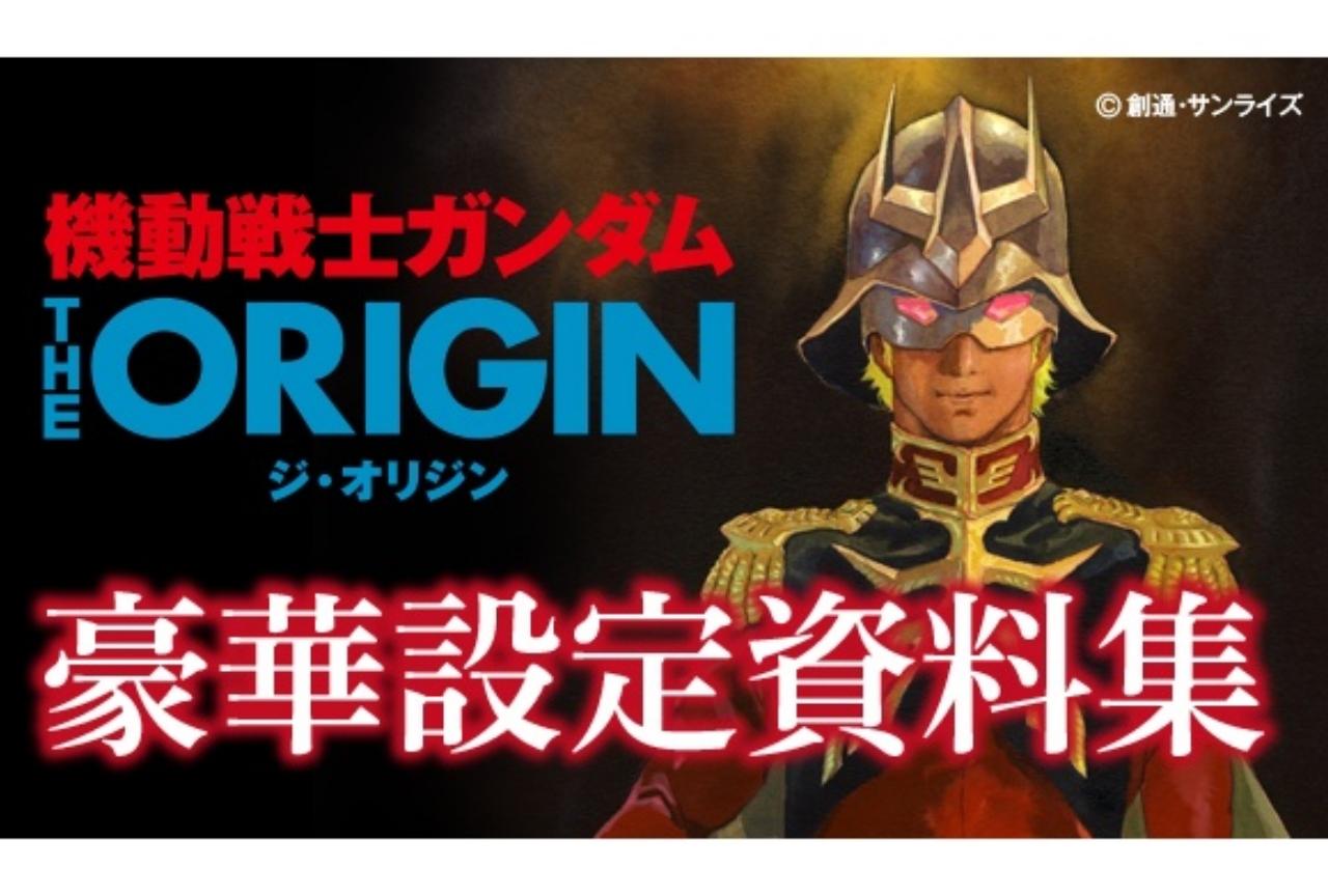 「機動戦士ガンダム THE ORIGIN 豪華設定資料集」発売決定!