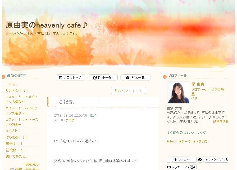 人気声優・原由実が、自身のブログで結婚を発表!