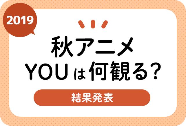 2019秋アニメ(10月)期待&おすすめランキングまとめ!