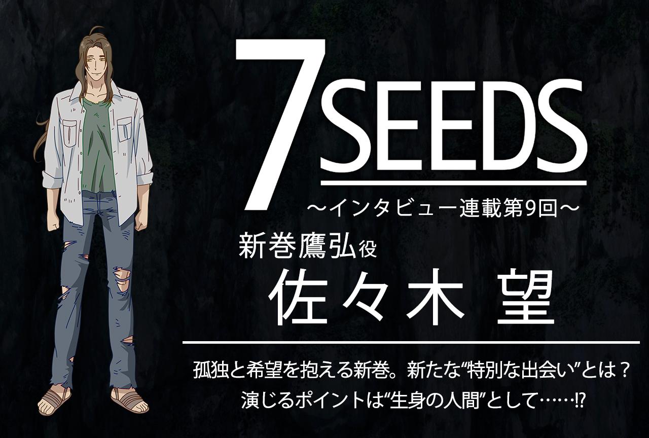 夏アニメ『7SEEDS』新巻鷹弘役・佐々木望│声優インタビュー第9回