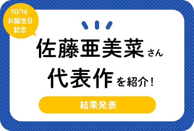 声優・佐藤亜美菜さんお誕生日記念、アニメキャラクター代表作まとめ