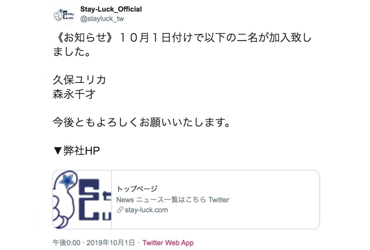 声優・久保ユリカと森永千才が声優事務所「ステイラック」に加入!