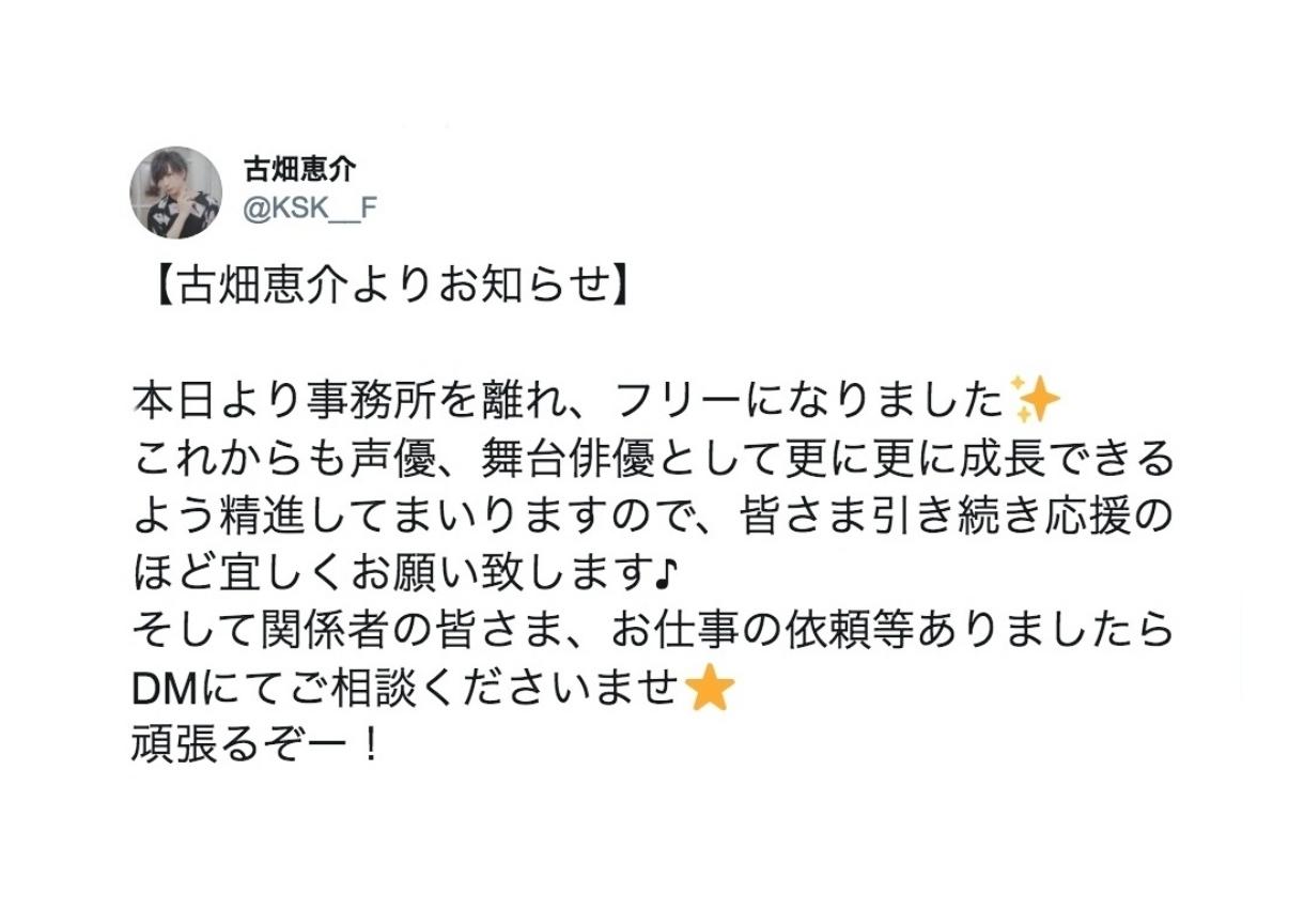 『アイマス SideM』橘志狼役の古畑恵介がフリーに転向
