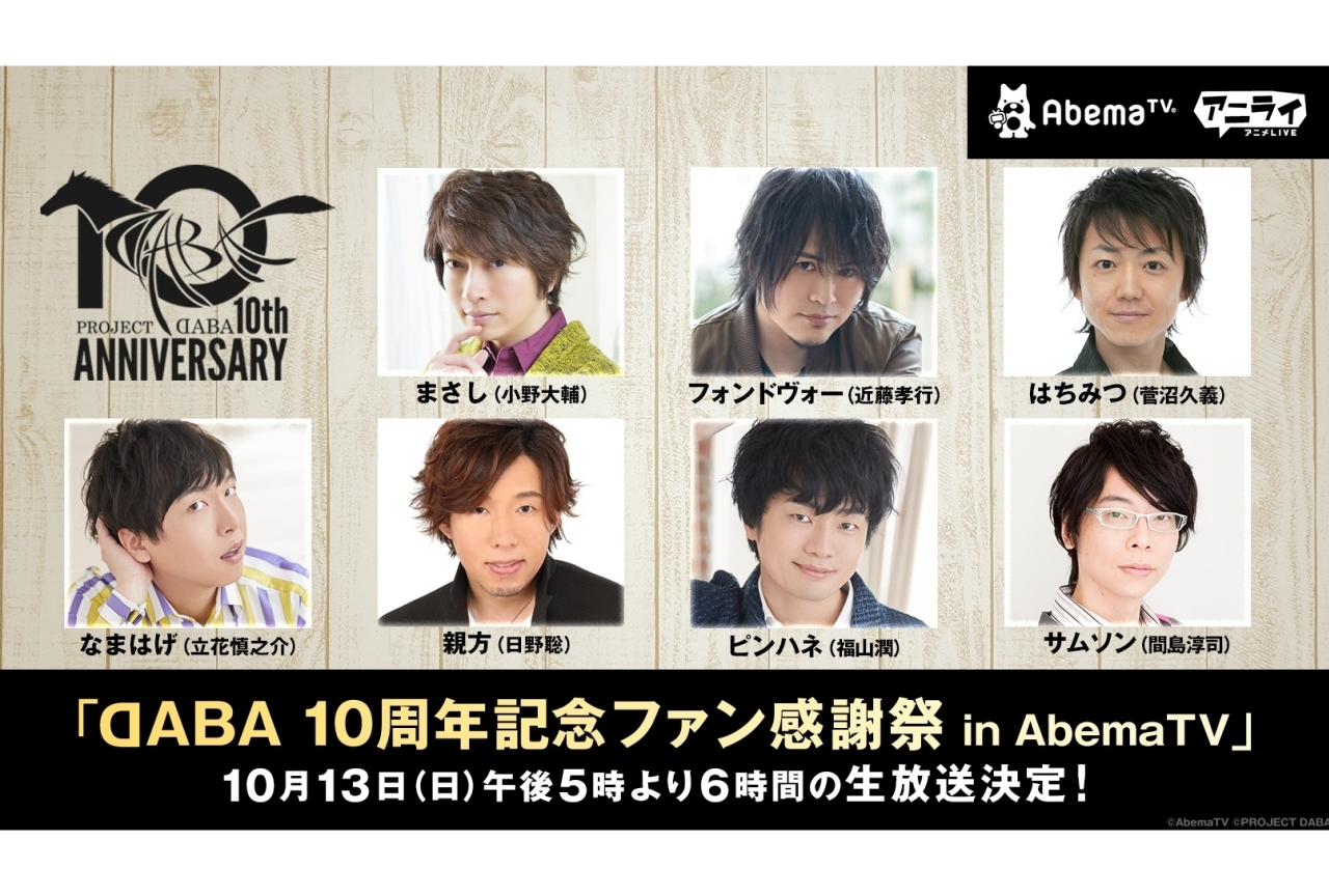特別番組『DABA10周年記念ファン感謝祭』がAbemaTVにて独占生放送!
