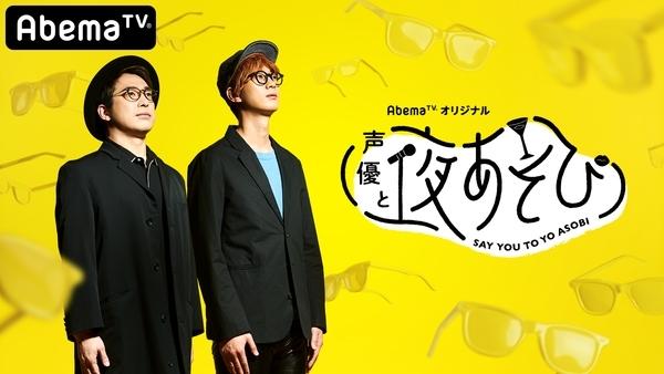 男性声優7名によるユニット「DABA」が 再集結! 10周年記念ファン感謝祭の独占生放送がAbemaTVにて放送決定!