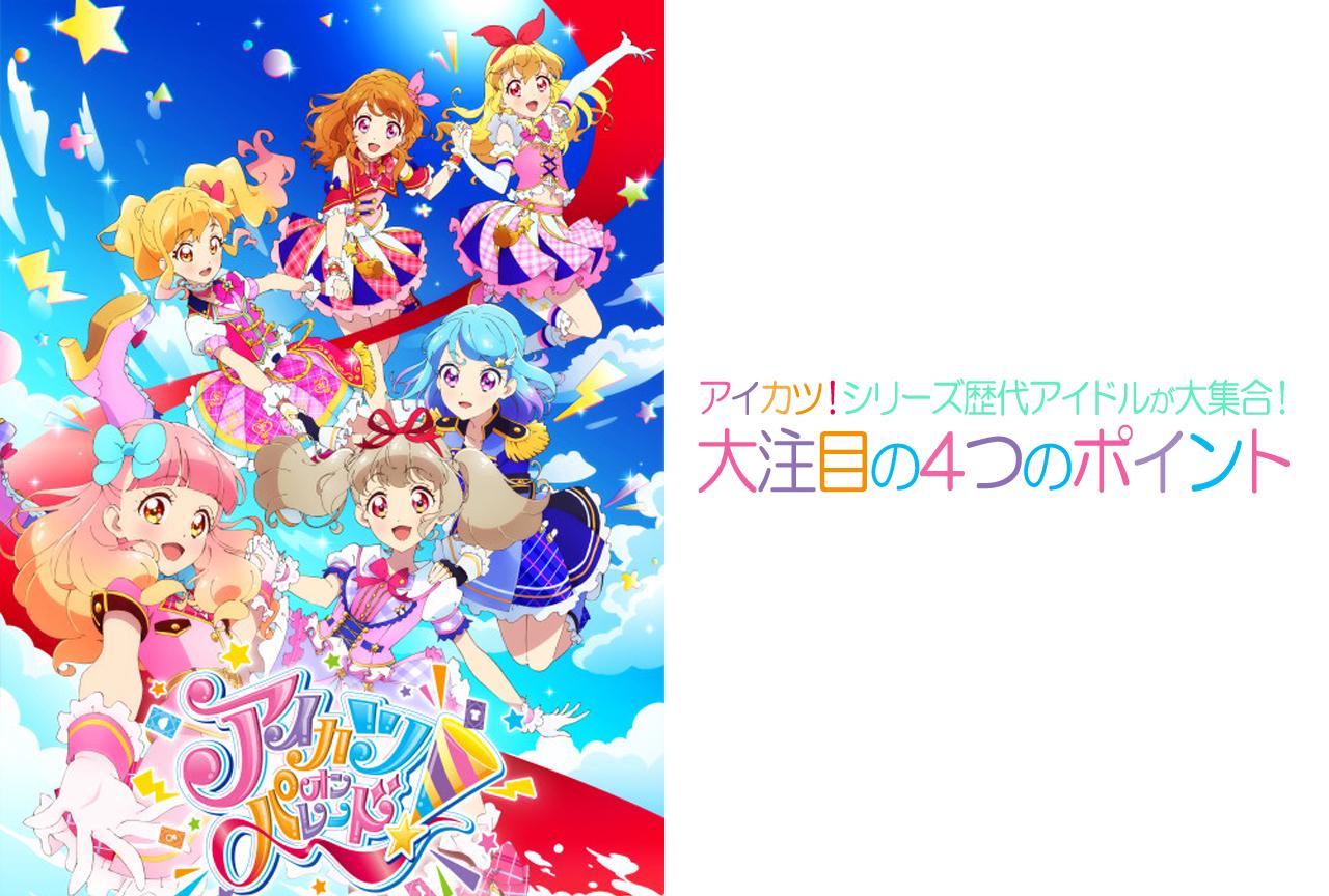 秋アニメ『アイカツオンパレード!』大注目の4つのポイント