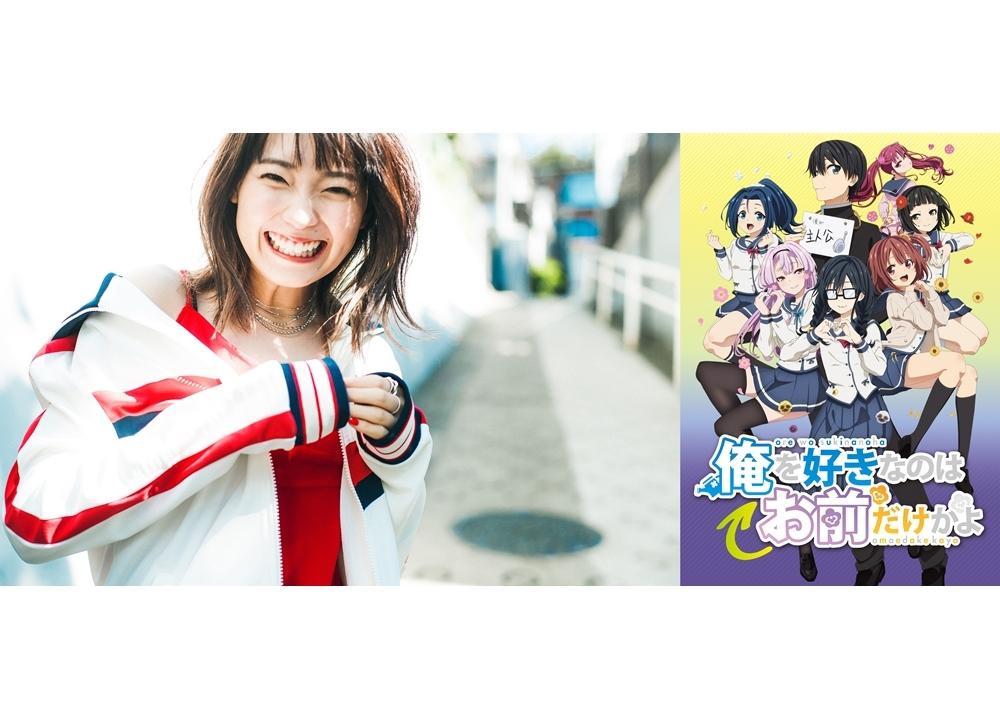 斉藤朱夏が歌う『俺好き』OPテーマが10/7先行配信決定!