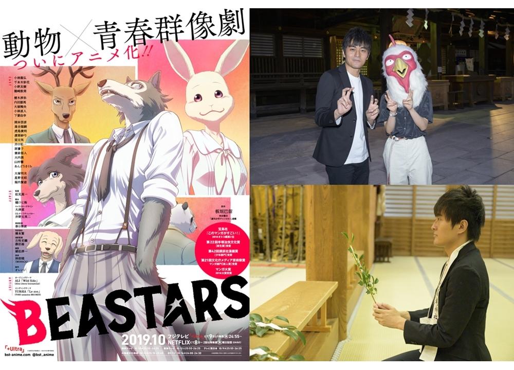 『BEASTARS』原作者・板垣巴留×声優・小林親弘の公式インタビュー公開