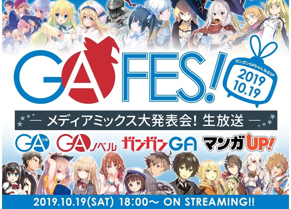 『ガンガンGAちゃんねる』生配信イベントが10/19開催決定!