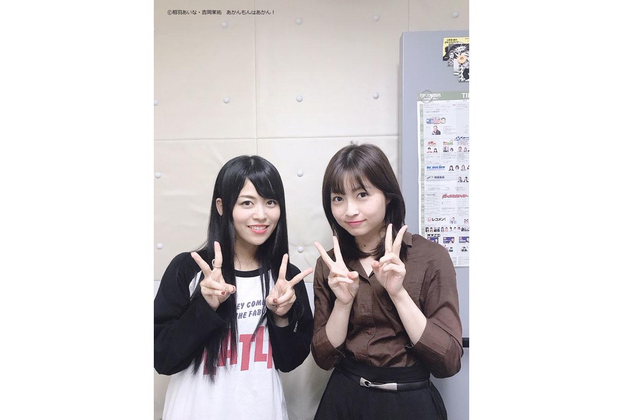 新番組「相羽あいな・吉岡茉祐 あかんもんはあかん! 」放送開始!