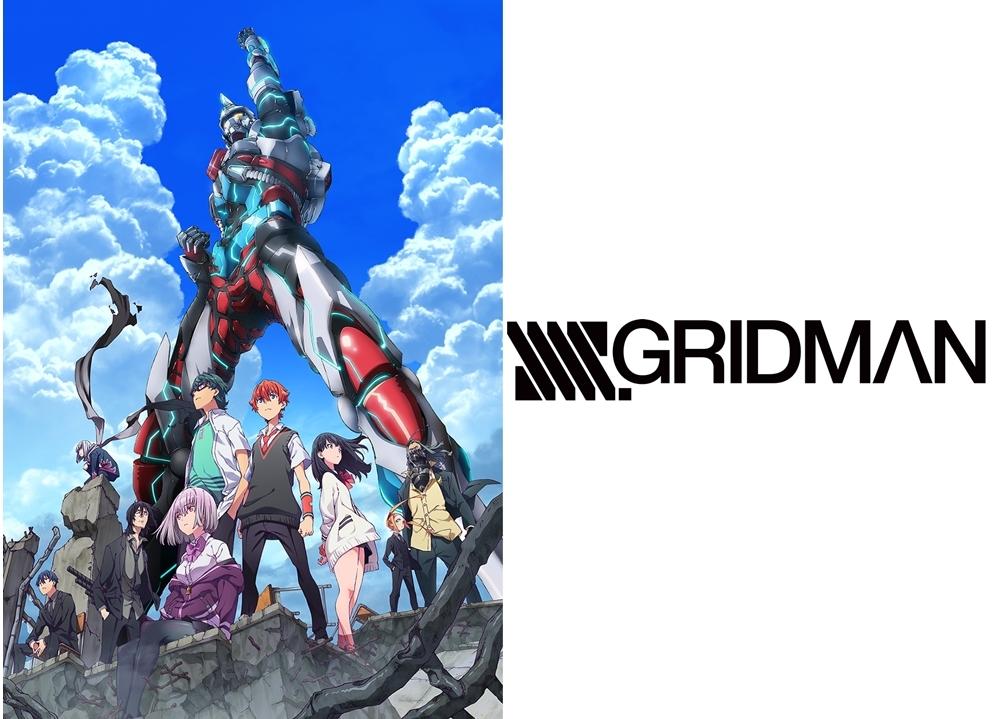 アニメ『グリッドマン』のベストアルバムが12/18発売決定!