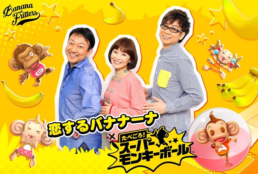 『たべごろ!スーパーモンキーボール』山寺宏一、日髙のり子、関俊彦のSPインタビュー映像公開