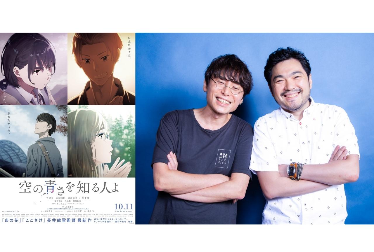 映画『空の青さを知る人よ』長井龍雪&田中将賀インタビュー