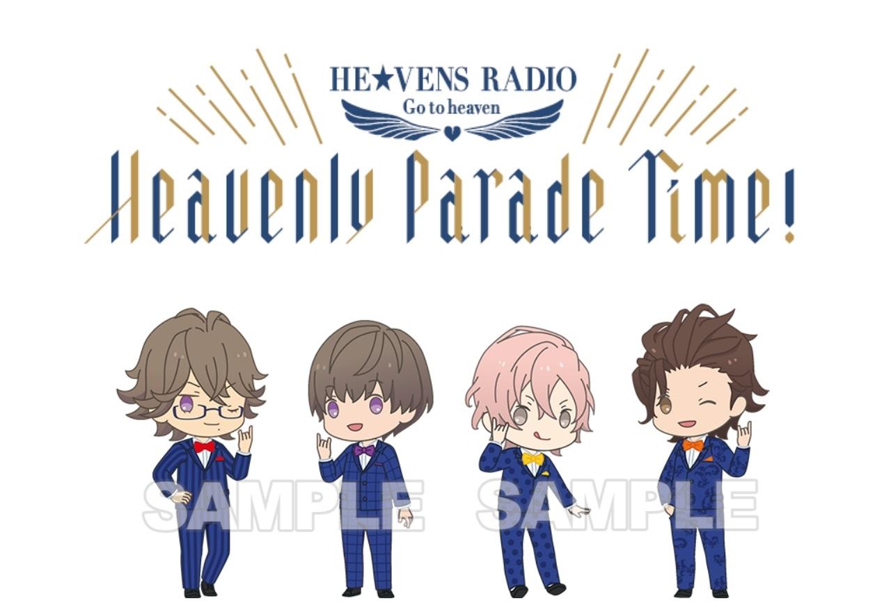 「HE★VENS RADIO~Go to heaven~」公録イベントの描きおろしイラストが到着