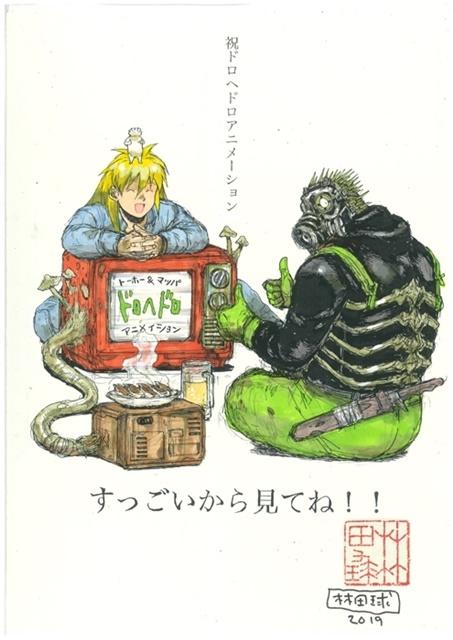『ドロヘドロ』がMAPPA制作で2020年1月にTVアニメ化! 高木渉さん、堀内賢雄さん、細谷佳正さんら、豪華声優陣が集結!