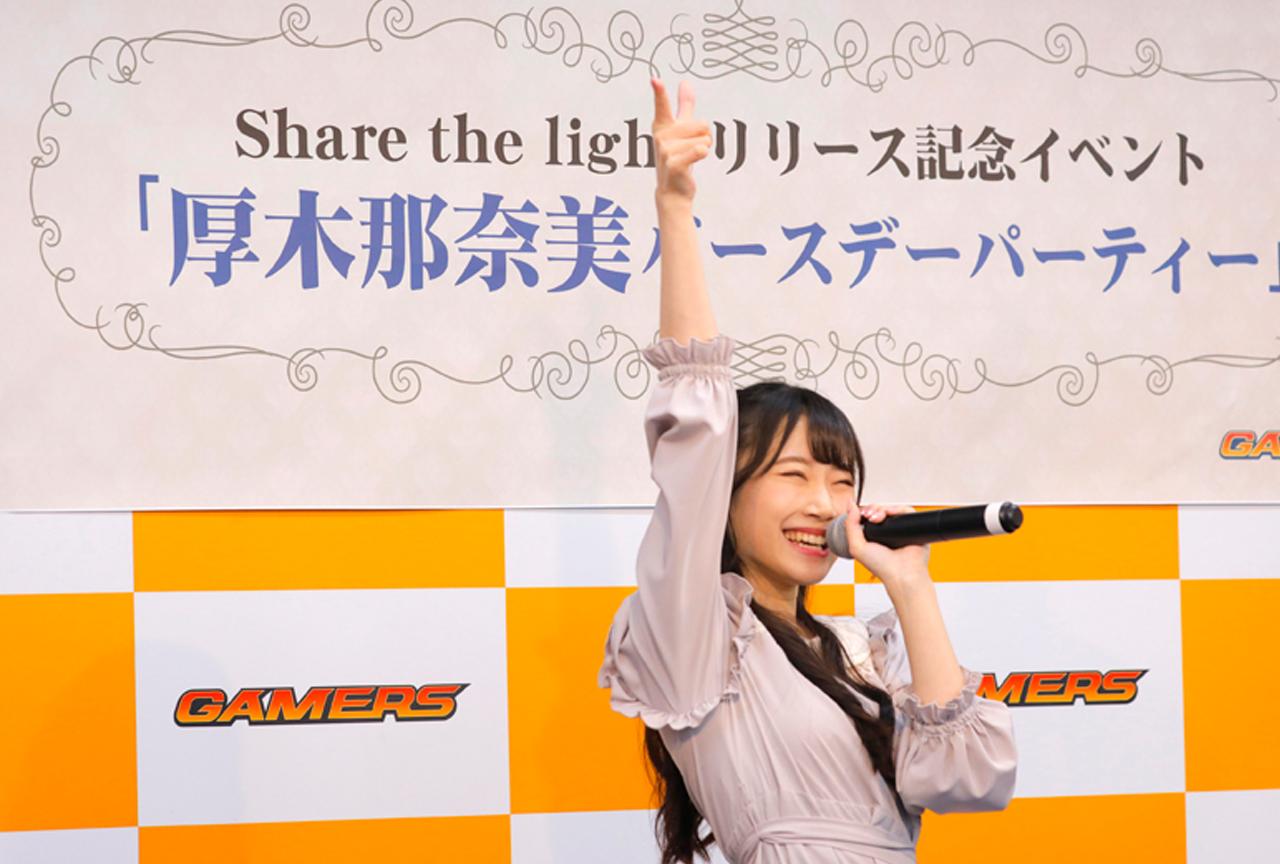 Share the light リリース記念イベント「厚木那奈美バースデーパーティー」レポ
