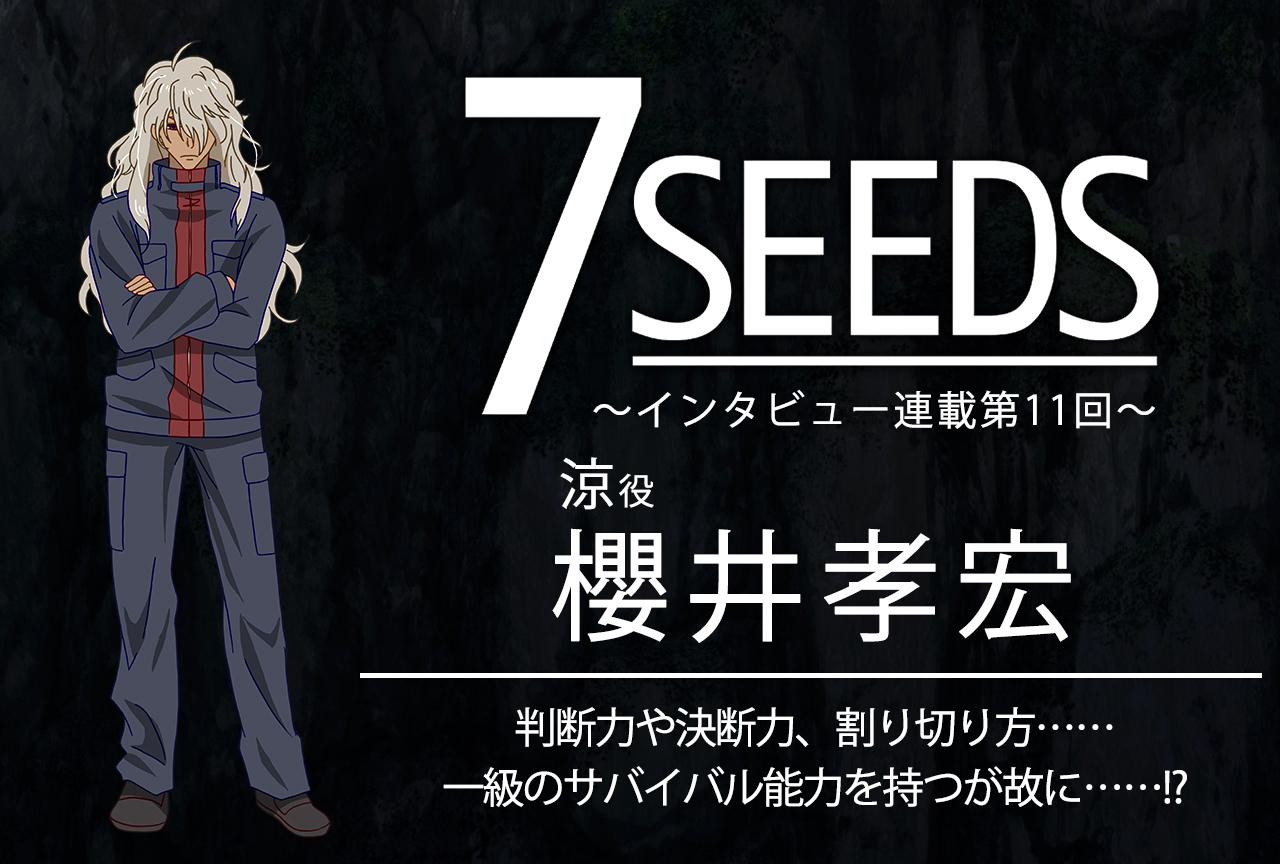 夏アニメ『7SEEDS』涼役・櫻井孝宏│声優インタビュー第11回
