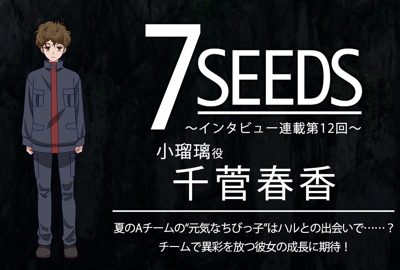 夏アニメ『7SEEDS』小瑠璃役・千菅春香│声優インタビュー第12回