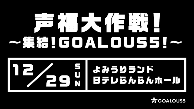 GOALOUS5-8