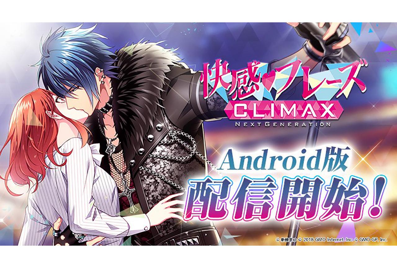 『快感♥フレーズ CLIMAX』Android版が配信開始