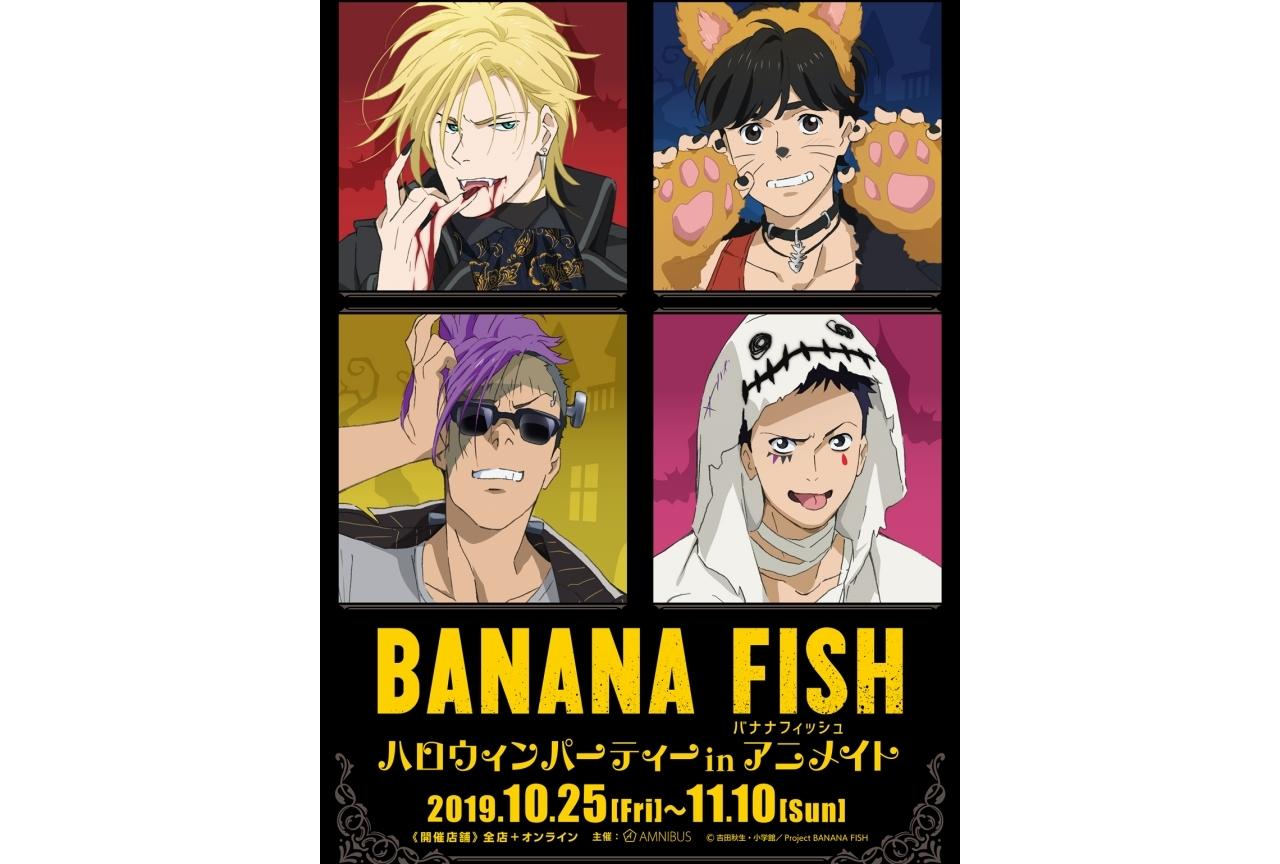 『BANANA FISH』ハロウィンパーティーinアニメイト開催!