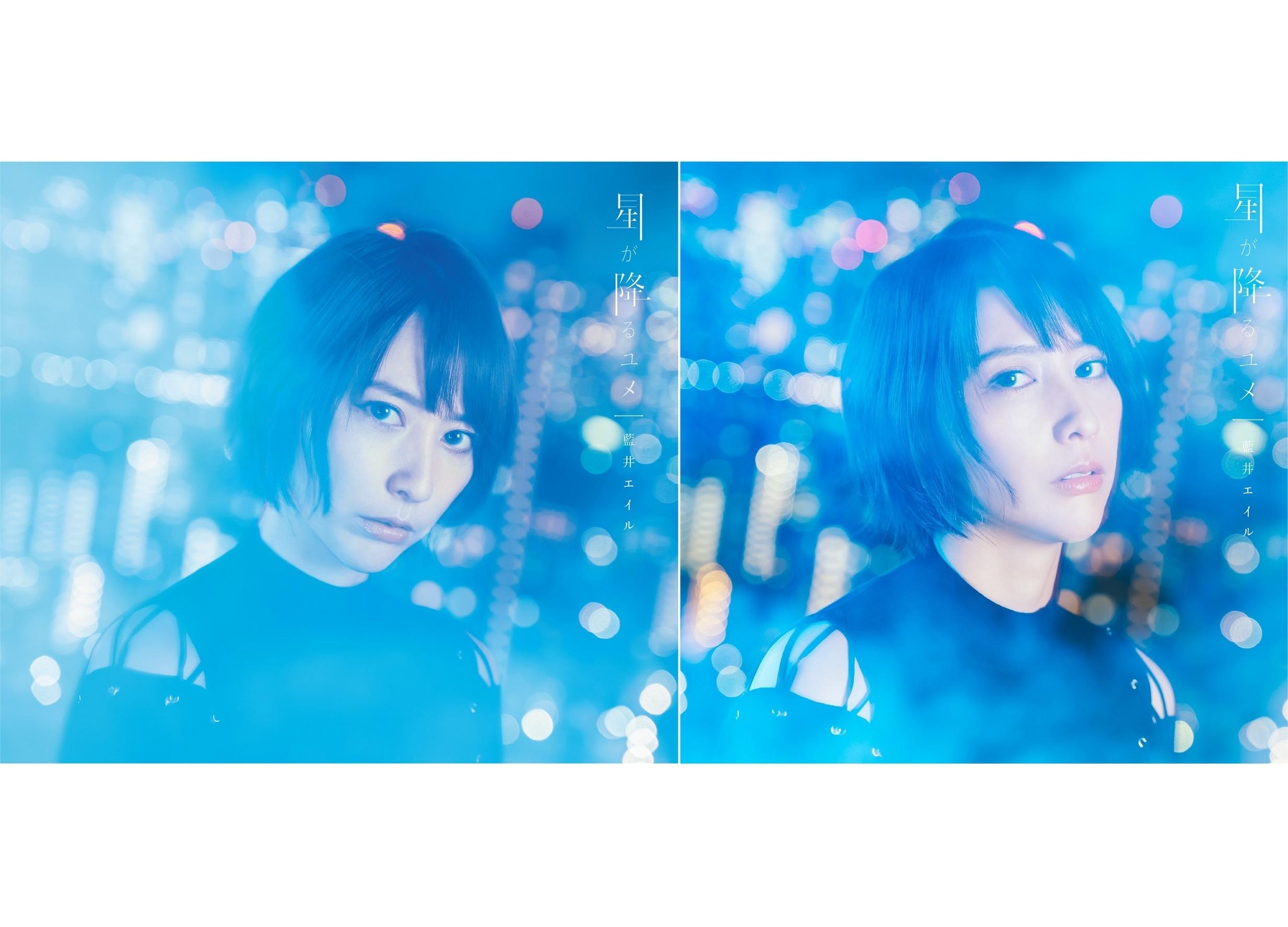 藍井エイル「星が降るユメ」11月27日 発売!初回盤&通常盤ジャケット写真解禁