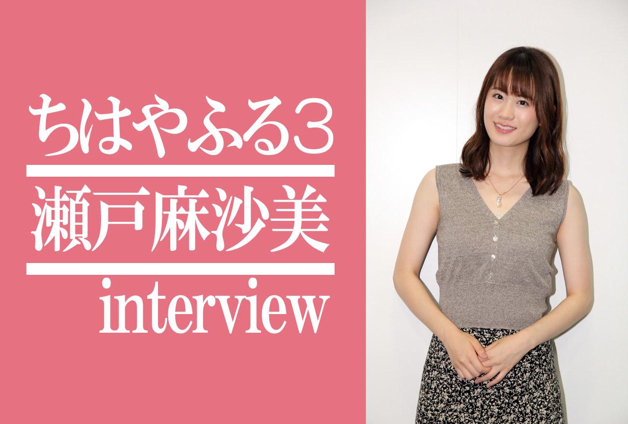 『ちはやふる』TVアニメ第3期:声優・瀬戸麻沙美インタビュー