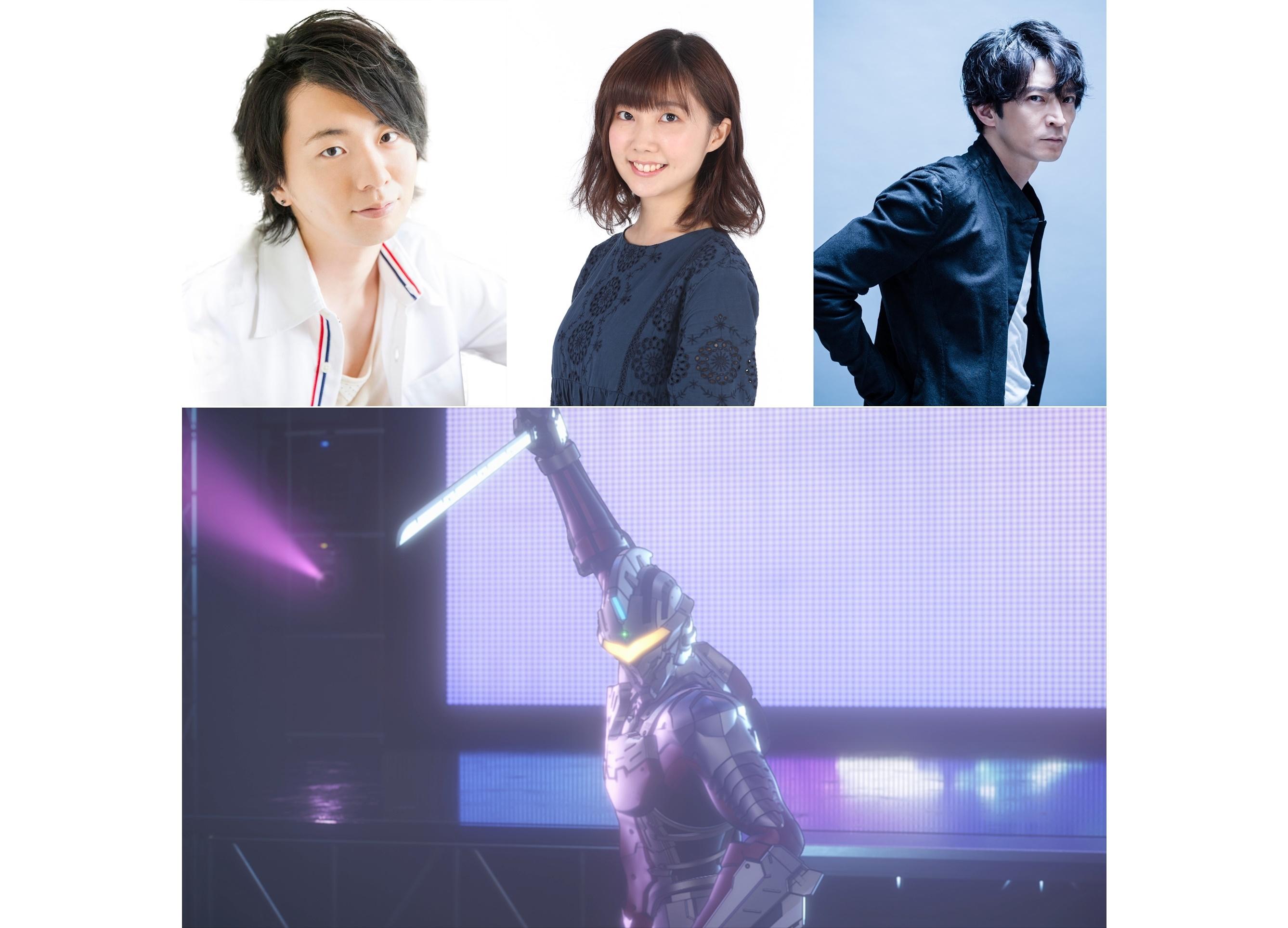 アニメ『ULTRAMAN』SPステージに諸星すみれ、津田健次郎 出演決定
