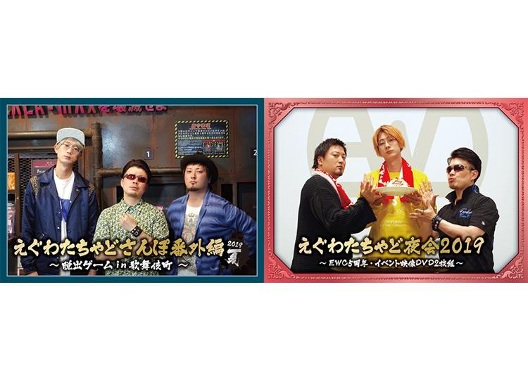 『えぐわたちゃど』DVDシリーズ最新作がアニメイトで発売決定