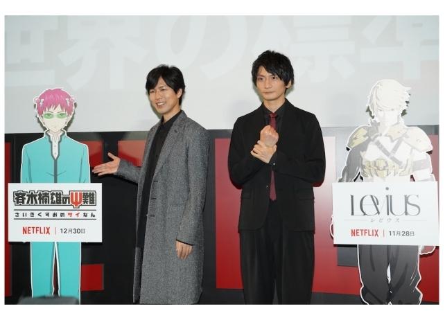 声優・神谷浩史、島﨑信長、Netflixの新作発表会に登壇