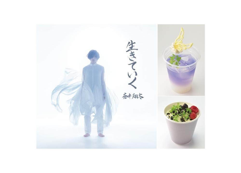 蒼井翔太×アニメイトカフェキッチンカーのコラボ決定!