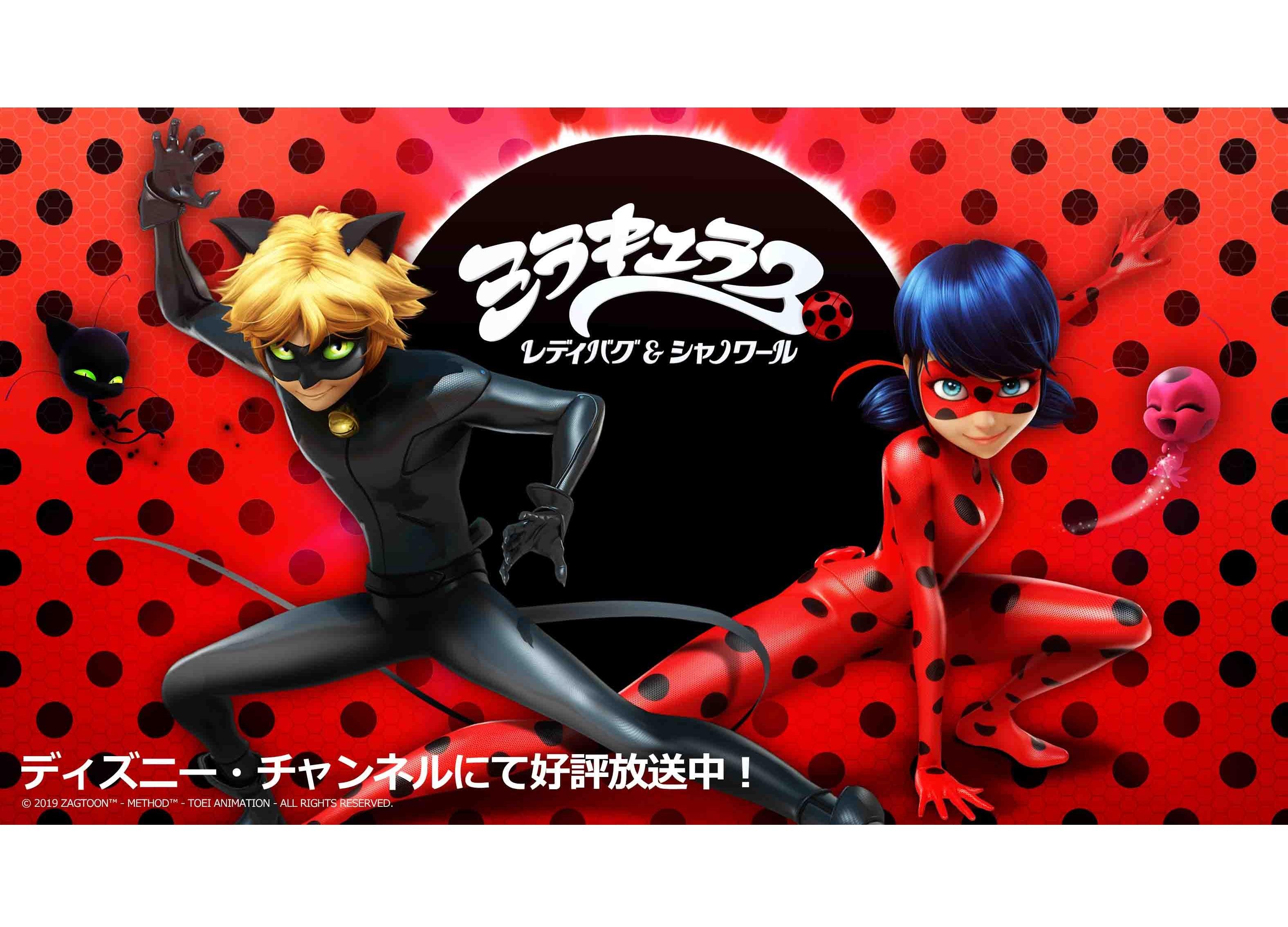 3Dアニメ『ミラキュラス レディバグ&シャノワール』日本展開スタート!第1話 期間限定無料公開中