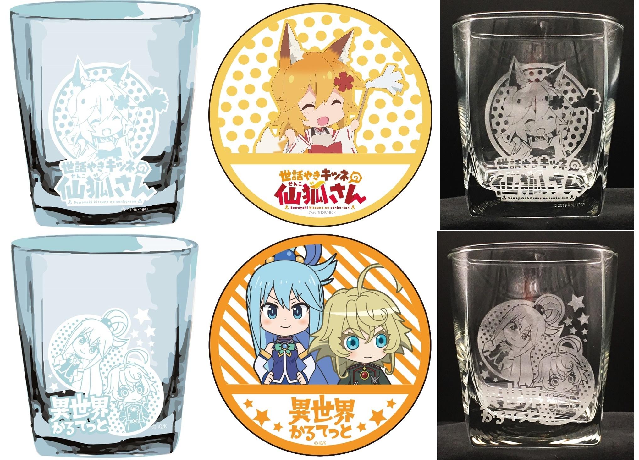 『仙狐さん』&『異世界かるてっと』レーザー彫刻スクエアグラス発売