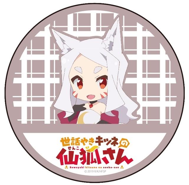 『世話やきキツネの仙狐さん』&『異世界かるてっと』レーザー彫刻スクエアグラスが発売