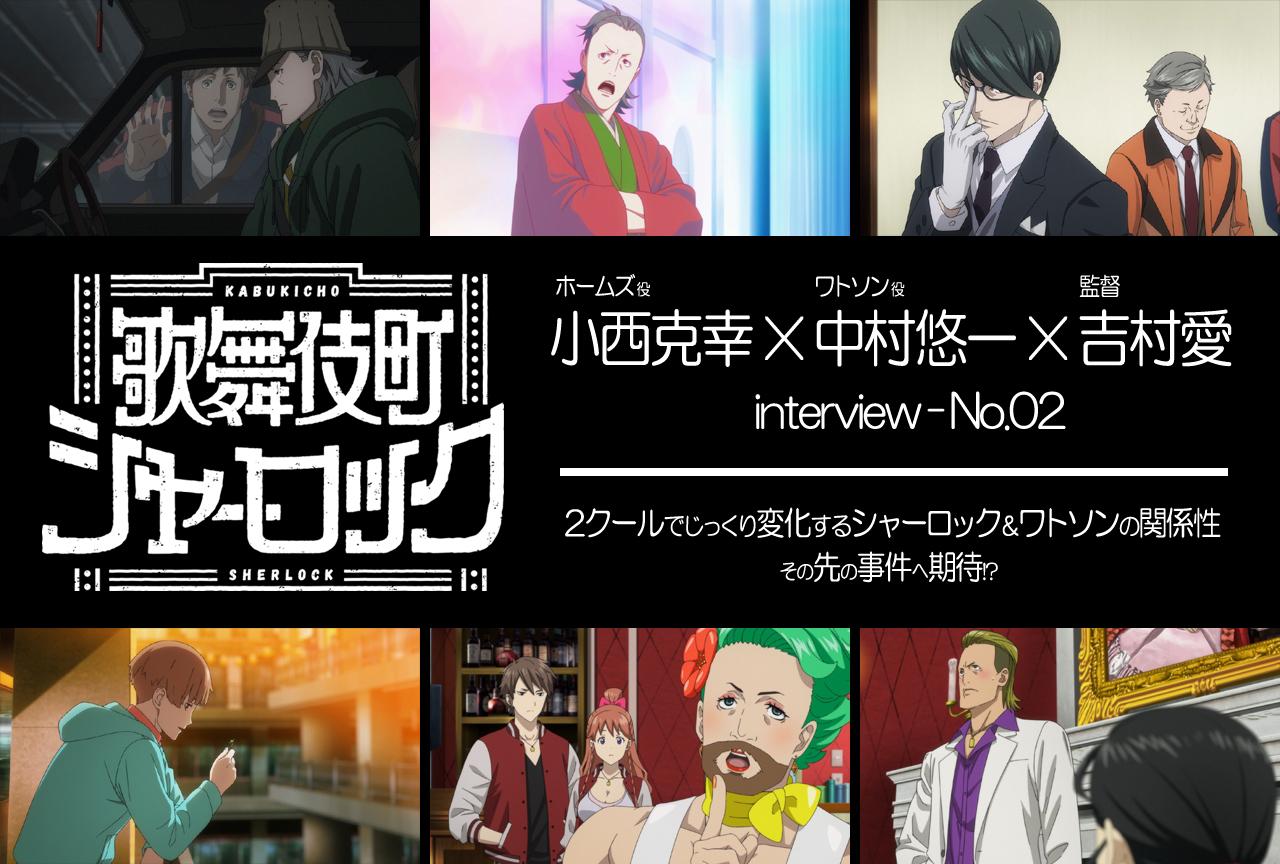 TVアニメ『歌舞伎町シャーロック』キャスト座談会第2弾