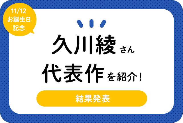 声優・久川綾さん、アニメキャラクター代表作まとめ